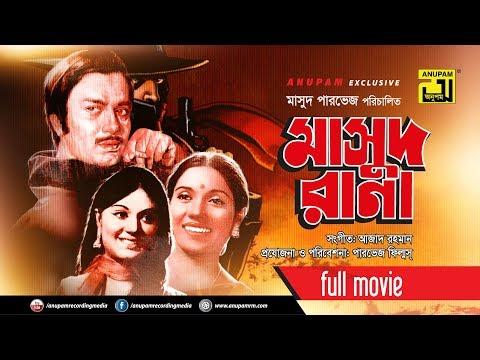 Xxx Mp4 Masudrana মাসুদরানা Sohela Rana Kobori Amp Olivia Bangla Full Movie 3gp Sex