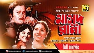Masudrana | মাসুদরানা | Sohela Rana, Kobori & Olivia | Bangla Full Movie