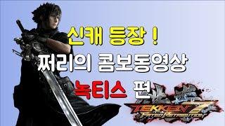 쩌리의 철권7 녹티스 콤보 가이드 영상!! Tekken7 Noctis Combo Movie!!
