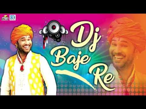 Xxx Mp4 DJ MIX DJ Baje Re Richhpal Dhaliwal FULL Mp3 Song PRG Music New Rajasthani Song 2017 3gp Sex