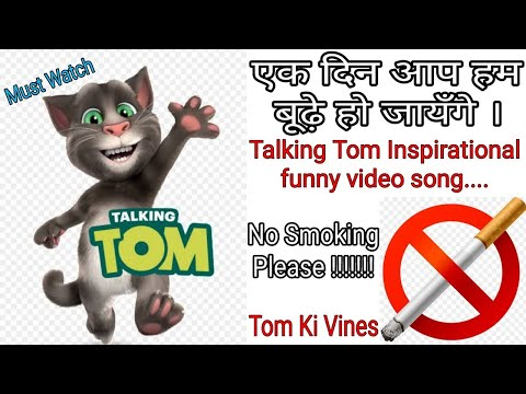 Xxx Mp4 Ek Din Aap Ham Boodhe Ho Jayenge Talking Tom Inspirational Funny Video Song Tom Ki Vines 3gp Sex