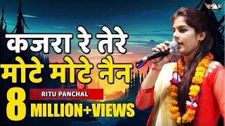 RITU PANCHAL || कजरा रे तेरे मोटे मोटे नैन   BHAJAN 2017 || KD FILMS