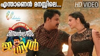 Welcome To Central Jail | Video Song | Enthanen Manassile | Dileep | Vedhika | Vaishaka Cynyma