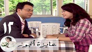 مسلسل عايزة اتجوز - الحلقة 12 | هند صبري - أونكل عاطف وولده