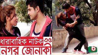 Bangla funny Natok | Nagar Jonaki | EP - 35 | Raisul Islam Asad, Intekhab Dinar, Jenny