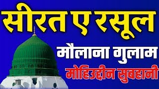 Sirat E Rasool By Maulana Gulam Mohiuddin Subhani Sahab Full Bayan