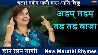 Adam Tadam Tad Tad Baja | Marathi Balgeet | Marathi baby Song | Marathi Music Video