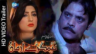 Pashto New Hd Film 2018 | Nimgary Arman Official Trailer - Jahangir Khan | Arbaz Khan | Coming Soon