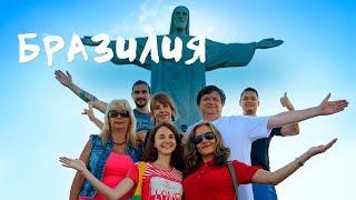 Путешествие в Бразилию с Bodo Travel. Октябрь 2016
