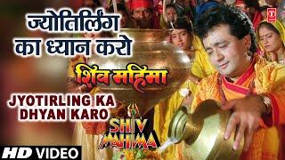 Shiv Shankar Ka Gungaan Karo By Gulshan Kumar [Full Song] - Shiv Mahima