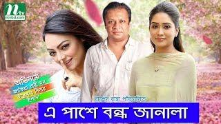 Bangla Natok- A Pashe Bondho Janala | Momo, Dinar, Ishina |  Directed by Rashed Raha