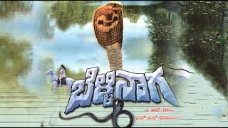 Belli Naga – ಬೆಳ್ಳಿನಾಗ | Kannada Full Movie | Tiger Prabhakar | Nalini | Old Kannada Movies