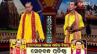 Badi Pala Mancha Ep 21 | ସେତୁବନ୍ଧ ପ୍ରତିଷ୍ଠା | Setubandha Pratistha Part 1