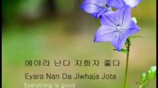 Korean folk song - 도라지 with lyric and English Sub
