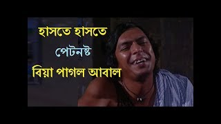 Bangla new Natok  ( বিয়ে পাগলা ) fit Chanchal Chaoudhory