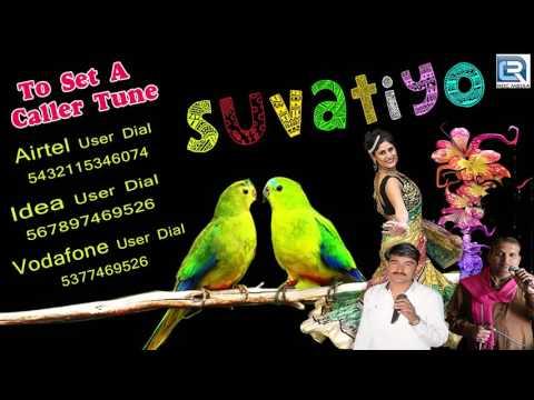 Suvatiyo  Rajasthani Fagan Song 2016  Callertune Code  Marwadi Holi Song