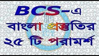 BCS বাংলা ভাষা ও সাহিত্য নিয়ে ২৫টি পরামর্শ | Bangla 25 Tips for BCS Exam