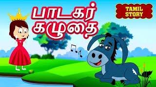 பாடகர் கழுதை - Bedtime Stories For Kids   Fairy Tales in Tamil   Tamil Stories for Kids   Koo Koo TV