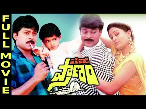 Xxx Mp4 Pasivadi Pranam Telugu Full Length Movie Chiranjeevi Vijayasanthi Sumalatha 3gp Sex