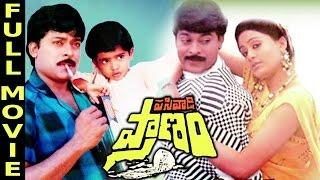 Pasivadi Pranam Telugu Full Length Movie   Chiranjeevi, Vijayasanthi, Sumalatha