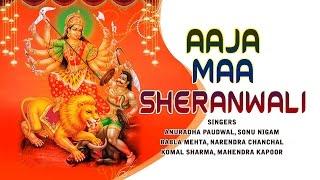 AAJA MAA SHERANWALI DEVI BHAJANS BY NARENDRA CHANCHAL, SONU NIGAM, MAHENDRA KAPOOR ANURADHA PAUDWAL,
