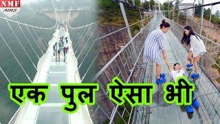 China में बना world को सबसे बड़ा Glass Bridge, 430 meter है लंबाई
