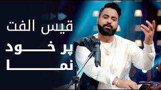 پیپسی ساز و سرود - قیس الفت - پر خود نما / Pepsi's Saaz O Surood - Qais Ulfat - Pur Khud Noma