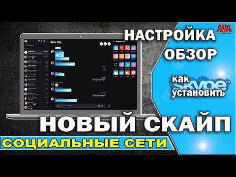 Xxx Mp4 ☝️ Новый Скайп Skype Как установить Настройка Обзор возможностей и функций 3gp Sex