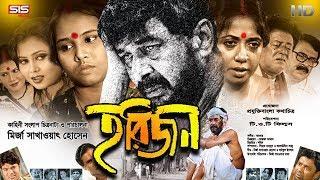 HARIJAN | (হরিজন) | Bangla Full Movie | Jayanto Chattopadhay | Rokeya Prachy | SIS Media
