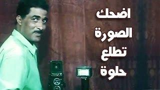 الفيلم العربي: اضحك .. الصورة تطلع حلوة
