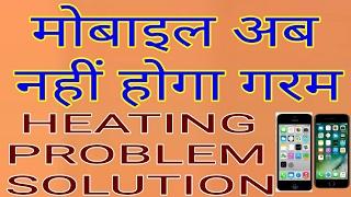 mobile heating problem solution phone garam kyu hota hai or iska kya upaye hai