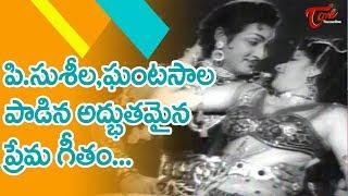 పి.సుశీల, ఘంటసాల పాడిన అధ్బుతమైన ప్రేమ గీతం | Telugu Old Songs