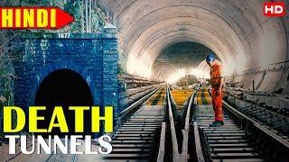 दुनियांकी सबसे रहस्यमय सुरंगे World [ Most Dangerous Tunnels ]