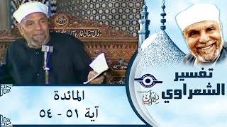 الشيخ الشعراوي |  تفسير سورة المائدة، (آية ٥١-٥٤)