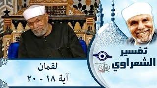 الشيخ الشعراوي   تفسير سورةلقمان، (آية ١٨-٢٠)