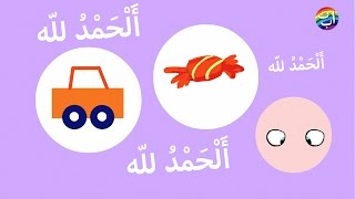 Islamic Cartoons to Learn Dua and Remembrance for Children: Funny Happy Kid Saying ALHAMDULILLAH