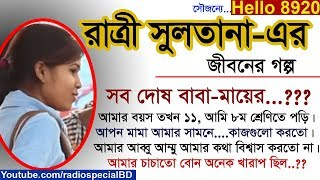 Rattiri Sultana - Jiboner Golpo - Hello 8920 - Rattiri Life Story By Radio Special
