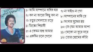 পাগল করা রোমান্টিক বাংলা গান। কুমার বিশ্বজিৎ ১ম এলবাম। Kumar Bishwajit 1st Album