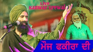 Kanwar Grewal Live Vaaj Faqira Di Mela Bapu Lal Badshah ji 2019