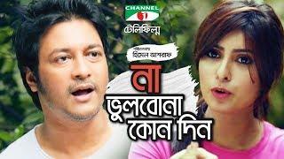 না ভুলবোনা কোনদিন | Na Vulbona Konodin | Bangla Telefilm | Shokh | Emon | Channel i TV