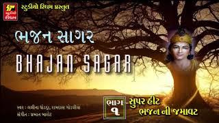 BHAJAN SAGAR | Part 1 | Non Stop | Supar Hit Gujarati Bhajan | Lalita Ghodadra, Ramdas Gondaliya