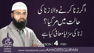 Agar Zana kernay wala Zana ki Halat main Mar gaya ?