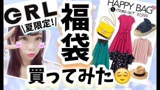 【GRL・激安通販】1999円の福袋を買ってみた結果・・・。