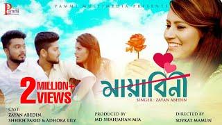 Mayabini | Anirudh Shuvo Ft Zayan Abedin | Sheikh Farid And Adhora Lilly | Bangla New Song 2019