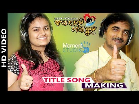 Katha Deli Matha Chuin    Title Song    Studio Version    HD Video