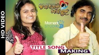 Katha Deli Matha Chuin || Title Song || Studio Version || HD Video
