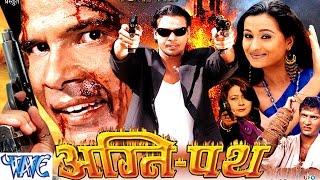 HD - अग्निपथ - Bhojpuri Full Movie | Agnipath - Bhojpuri Film | Viraj Bhatt,