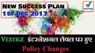 Vestige International level policy changes   Vestige New Success Plan 1 Dec 2017  