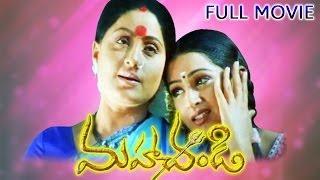 Maha Chandi Full Movie || DVD Rip