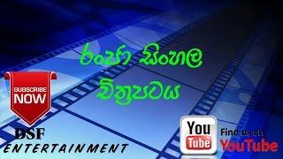 Sinhala Full Movie 02